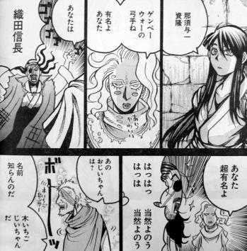 『ドリフターズ』 第36話 感想 (2)