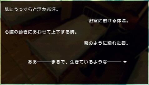 Fate/EXTRA CCC プレイ感想 二週目 (28)