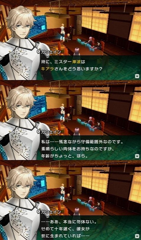 Fate/EXTRA CCC プレイ感想 二週目 (37)