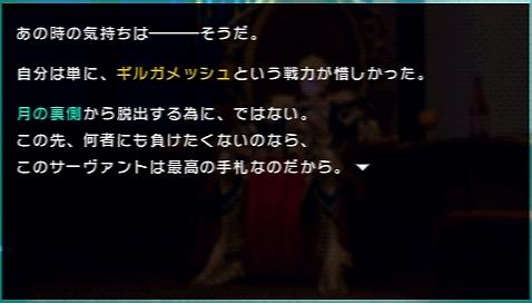 Fate/EXTRA CCC プレイ感想 二週目 (44)
