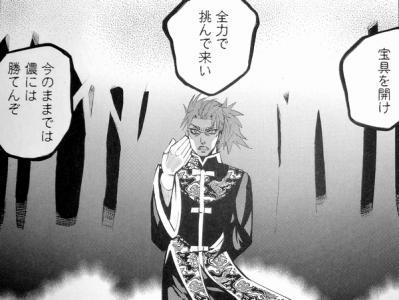 『フェイトエクストラ 』ろび~な 第23話感想 (6)