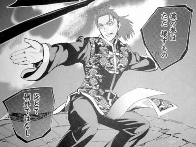 『フェイトエクストラ 』ろび~な 第23話感想 (4)