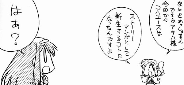 『コハエースEX』第1話感想 経験値 (1)