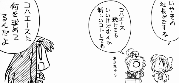 『コハエースEX』第1話感想 経験値 (2)