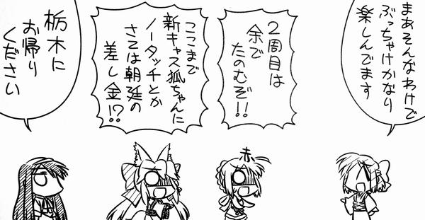 『コハエースEX』第1話感想 経験値 (3)