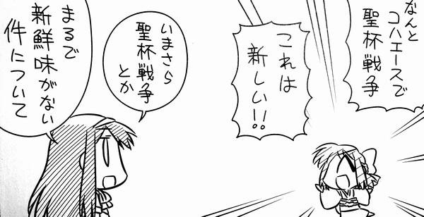『コハエースEX』第1話感想 経験値 (4)