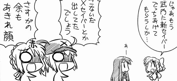 『コハエースEX』第1話感想 経験値 (5)