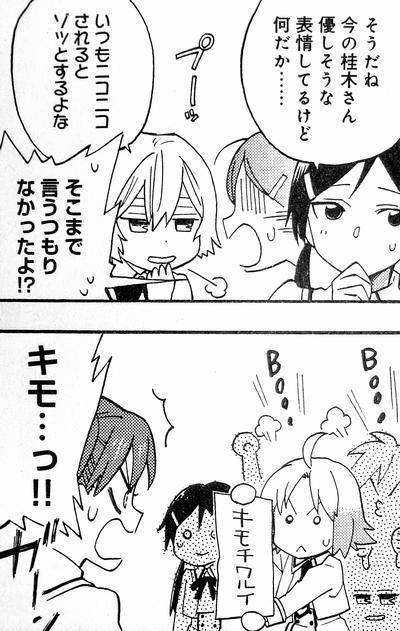 『ひびちかタイム』大森林 最終話 (4)