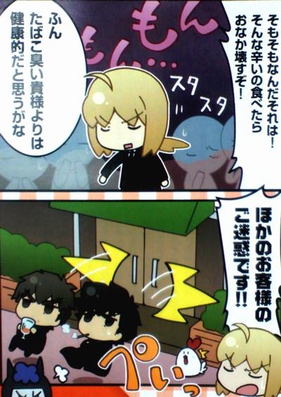 『Fateゼロ カフェ』第10話感想 (5)
