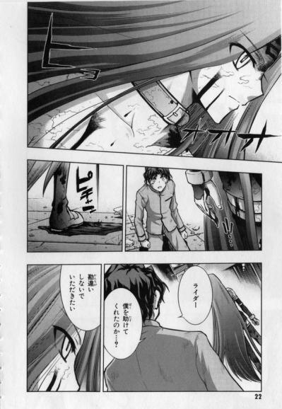 慎二を助ける桜 (1)