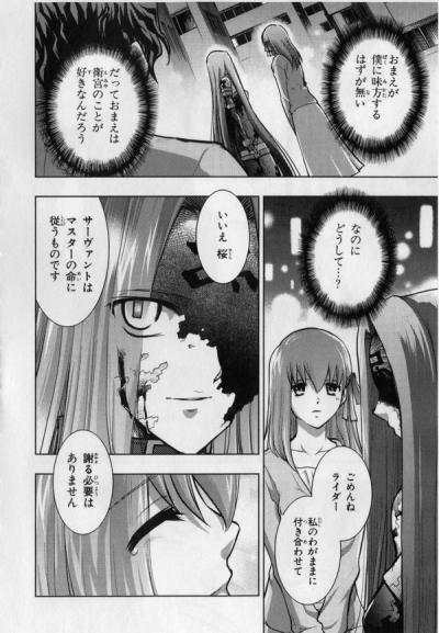慎二を助ける桜 (4)