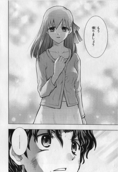 慎二を助ける桜 (5)