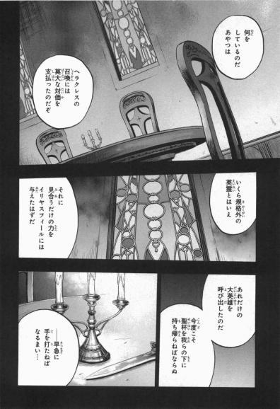 漫画版「バーサーカーは強いね」 (1)