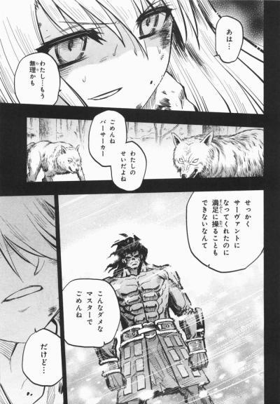 漫画版「バーサーカーは強いね」 (2)