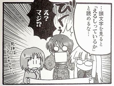『氷室の天地 Fate/school life』 6巻感想 (5)