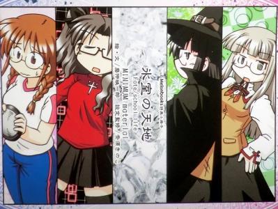 『氷室の天地 Fate/school life』 6巻感想 (7)