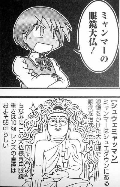 『氷室の天地 Fate/school life』 6巻感想 (14)