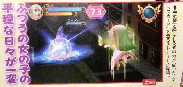 『Fate/kaleid liner プリズマ☆イリヤ』3DSでカードゲームとして発売決定! (4)