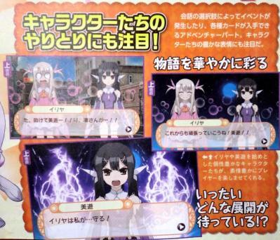 『Fate/kaleid liner プリズマ☆イリヤ』3DSでカードゲームとして発売決定! (7)