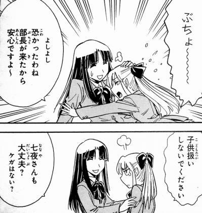 『花のみやこ!』第7話 感想 (4)