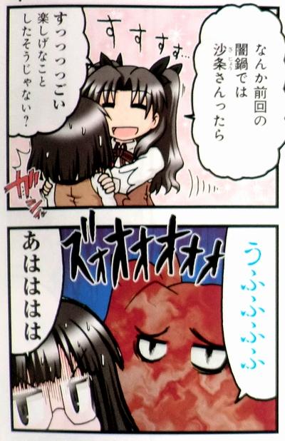 『氷室の天地 Fate/school life』2013年7月号感想 (3)