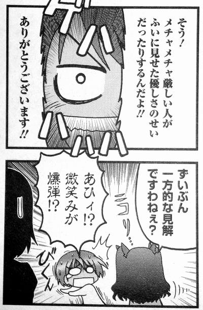 『氷室の天地 Fate/school life』2013年7月号感想 (4)