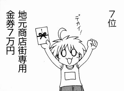 『氷室の天地 Fate/school life』2013年7月号感想 (8)