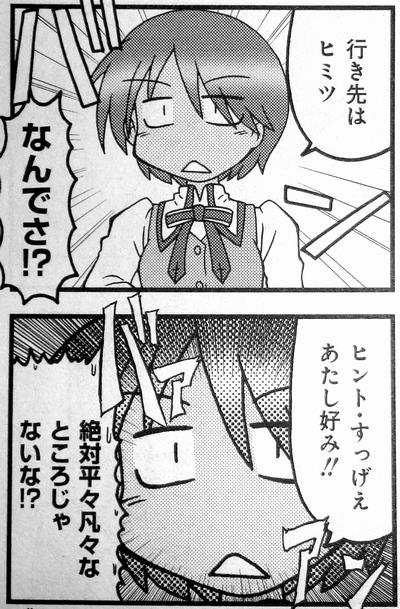『氷室の天地 Fate/school life』2013年7月号感想 (6)