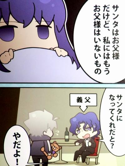 Fate/ゼロカフェ コミック C83 (2)