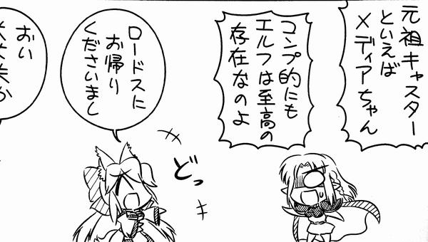 『コハエースEX』第3話感想 経験値 (1)