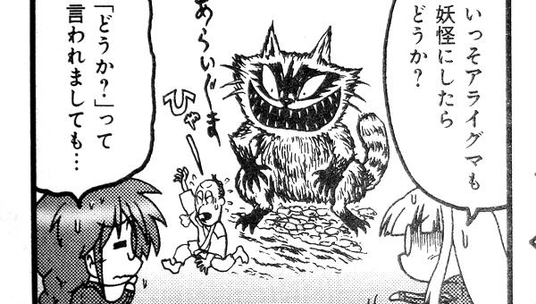 『氷室の天地 Fate/school life』2013年9月号感想 (1)