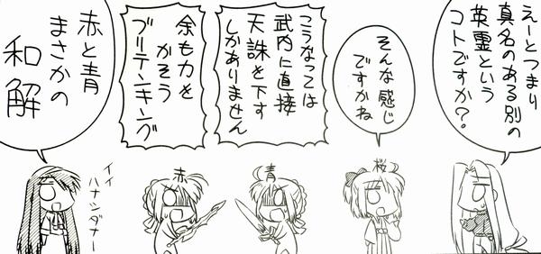 『コハエースEX』第5話感想 経験値 (1)