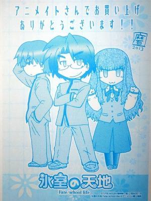 『氷室の天地 Fate/school life』 6巻感想