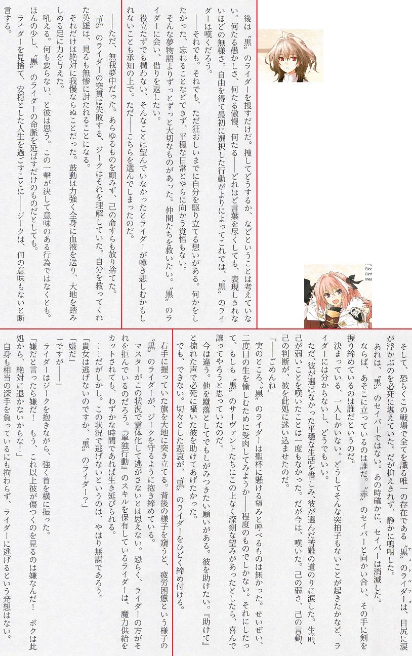 【Fate】ルーラーとして召喚されたジャンヌ・ダルクの魅力とは