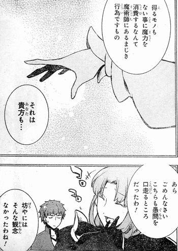 『Fate/hollow ataraxia』第6話感想 (5)