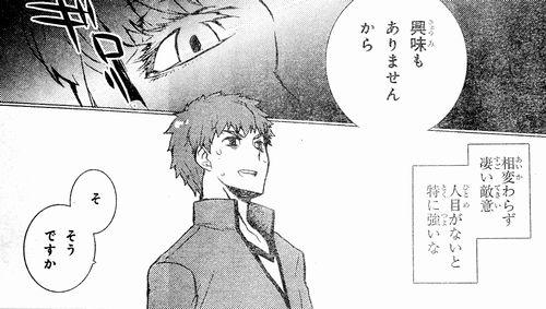 『Fate/hollow ataraxia』第6話感想 (4)