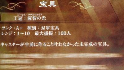 『Fate/Apocrypha』3巻「聖人の凱旋」感想 (3)