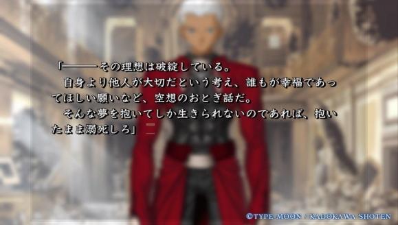 アーチャーと士郎の戦い (8)