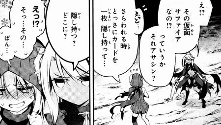 Fate/kaleid liner プリズマ☆イリヤ ドライ!! 第19話 感想 (1)