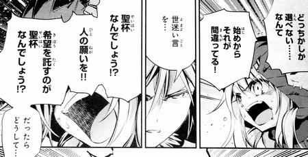 Fate/kaleid liner プリズマ☆イリヤ ドライ!! 第19話 感想 (6)