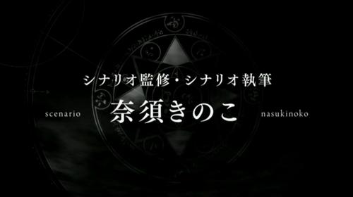『Fate/Grand Order』!スマホゲームで2014年冬に配信 (4)
