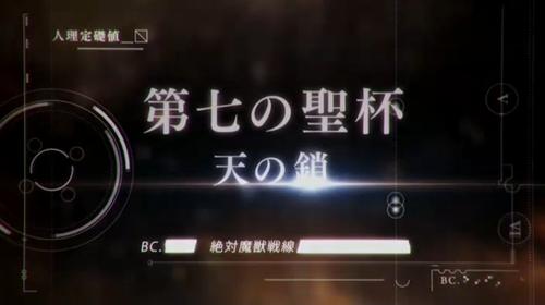 『Fate/Grand Order』!スマホゲームで2014年冬に配信 (14)
