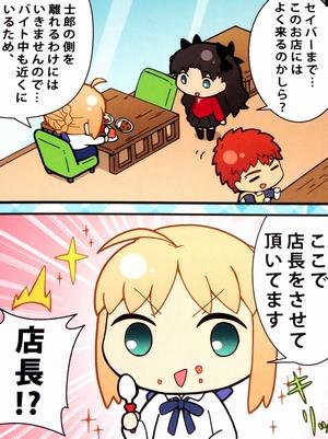 『Fateステイナイト カフェ』感想 (2)