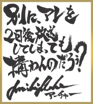 Fateアニメカウントダウン (5)