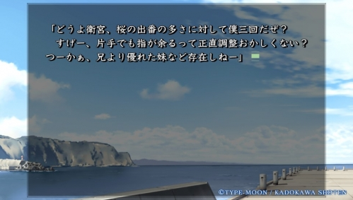 Vita版『Fate/hollow ataraxia』感想 (2)