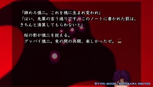 Vita版『Fate/hollow ataraxia』感想 (10)