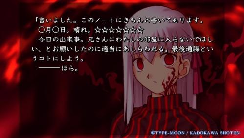 Vita版『Fate/hollow ataraxia』感想 (9)