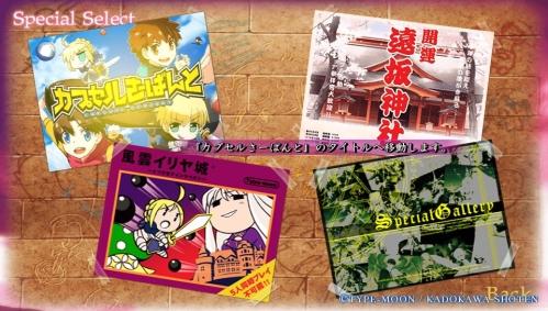 Vita版『Fate/hollow ataraxia』感想 (13)