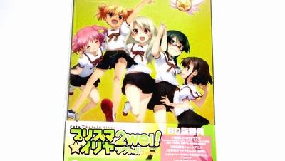 アニメ『Fate/kaleid liner プリズマ☆イリヤ ツヴァイ』BD4巻 (1)