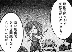 『氷室の天地 Fate/school life』2015年11月号感想 (6)